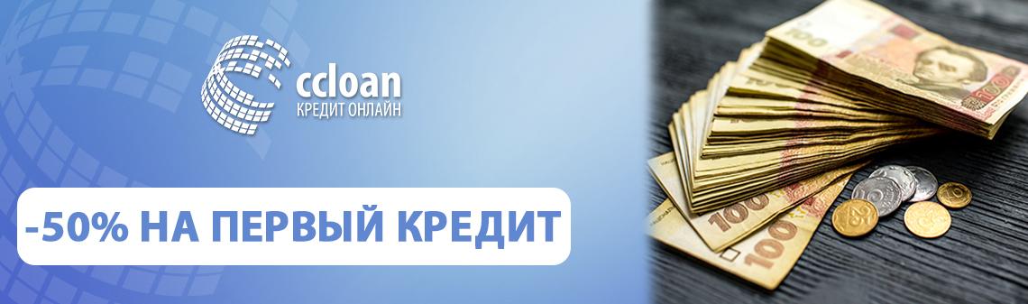 ccloan-peshii-credit