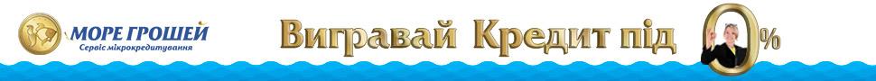 Море Грошей кредит онлайн