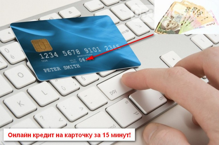 vzat-kredit-v-kieve-online-na-kartu